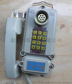 防爆电话KTH-33