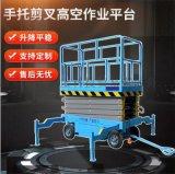 1吨液压升降平台 高空检修平台 工地施工用升降机