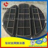 钛材TA2丝网除沫器钛合金丝网除雾器耐有机酸