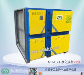高效率工业油烟净化设备 工业油烟净化器特点