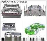 零部件模具加工生产制造公司厂家定做大车前保险杠模具