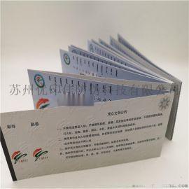 防伪安全线防伪门票卷筒折叠荧光门票制作厂家