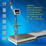 定做尺寸滾筒電子稱秤流水線無動力滾筒稱三色燈報 物流滾筒檯秤