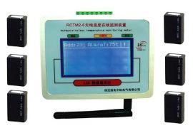 无线温度在线监测系统 RCTM2-6