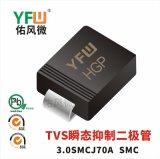 3.0SMCJ70A单向印字HGP TVS瞬态抑制二极管 SMC封装 佑风微品牌