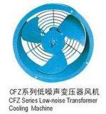 低噪声变压器风机