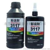 3231玻璃粘金属UV胶 紫外线胶水 粘灯饰胶水