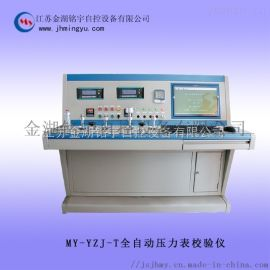 MY-YZJ-T全自动压力表校验仪-仪器仪表厂家