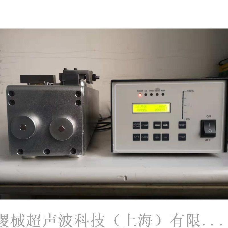 上海嘉定超聲波金屬焊接機、金屬焊接機