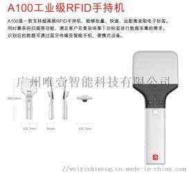 便攜式藍牙RFID手持機超高頻拍子
