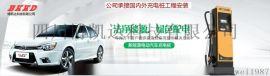 承接 国标 美标 欧标新能源汽车充电桩安装工程