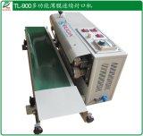 貴港依利達  行業多功能薄膜連續封口機  產品