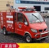 微型电动消防车多少钱 小型水罐消防车厂家