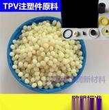 环保无毒TPV DSM 3190b