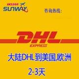 国际物流快递 大陆香港DHL到美国欧洲 国际货代