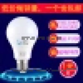 LED灯泡塑包铝e27螺口球泡节能室内家用灯泡