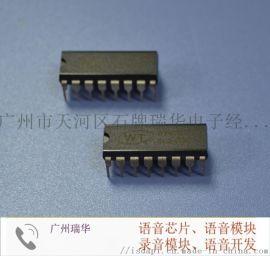 语音芯片WTV040语音IC
