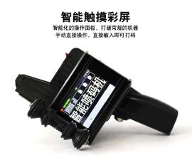 英德塑料瓶打码机 惠州3喷头表格印码机方便快
