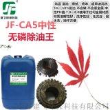 环保中性无磷除油剂 环保脱脂剂