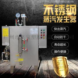 旭恩不锈钢36kw电加热蒸汽发生器全自动锅炉