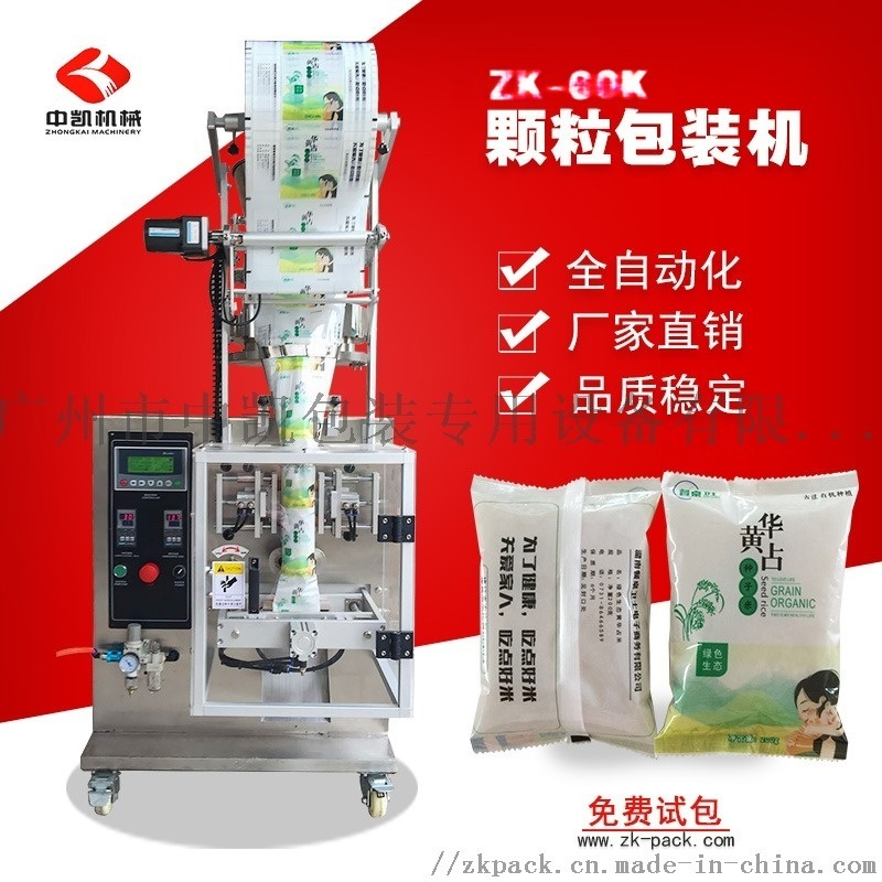 颗粒料包装设备厂家 颗粒大型包装机价格