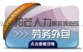 哈尔滨项目外包选邦芒专业专注一站式外包服务