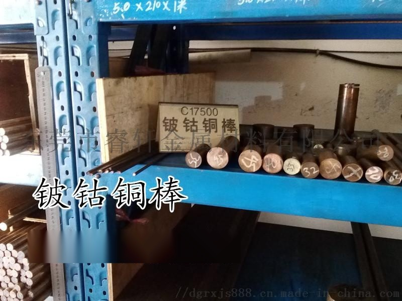 C17500铍钴铜板 中厚电极铍钴铜 可散切零卖