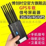 利用博創時空GPS遮罩器停止GPS跟蹤信號