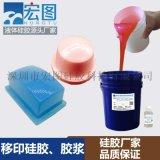 深圳液體矽膠廠家直銷的移印矽膠移印效果好