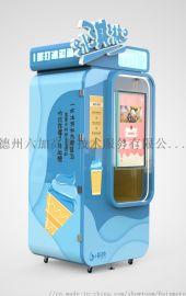 专业可靠 全自动冰淇淋机 自动冰激凌机生产商
