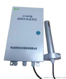 在线油烟监测仪LB-SOOT