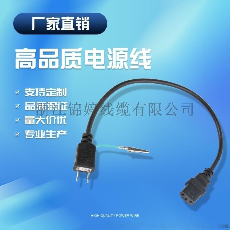 厂家直销日本两芯插头电源线 pvc绝缘电源线插头