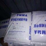 耐热性PMMA透明树脂 苏州双象SX-304H 导光率可达到93% 液晶显示器用导光板PMMA塑料