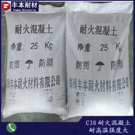 C25耐火混凝土 耐热混凝土厂家 耐火材料厂