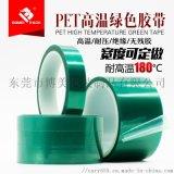 耐高温绿胶带工业特殊胶粘电器工厂生产