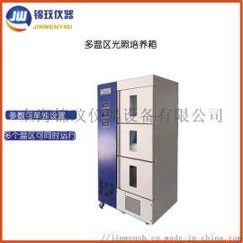 多温区光照培养箱JSGX-400D-2