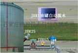 JHR11原油罐自动脱水控制.油罐自动脱水器