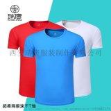 西安廣告衫廠家團體服定制夏季速幹短袖t恤可印圖文字logo