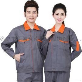 長袖工作服套裝男士耐磨春秋廠服上衣定制汽修電焊工裝勞動勞保服