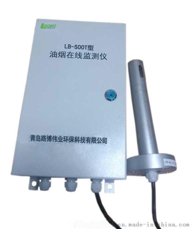 油烟在线监测仪 LB-SOOT