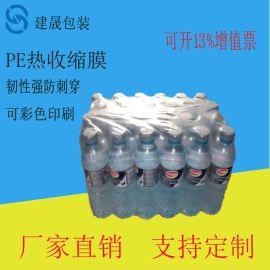 东莞厂家 PE塑料包装膜  饮料热缩膜