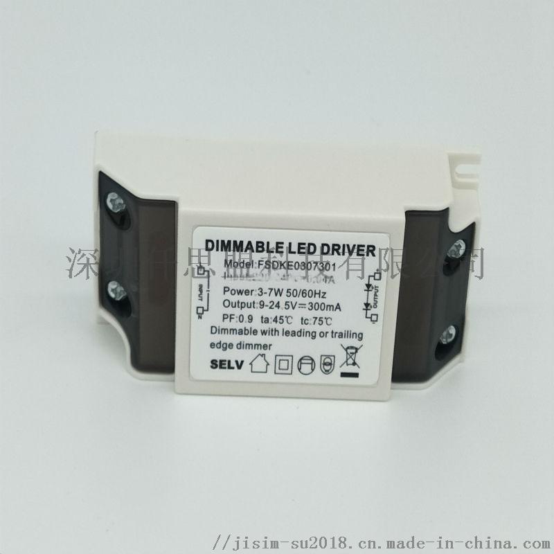 可控矽調光8W到15W匹配科銳光源