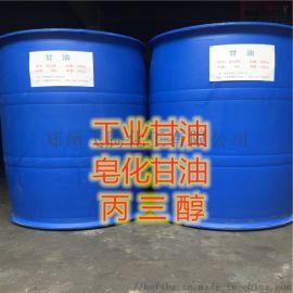 厂家直销皂化甘油 丙三醇 防冻液原料 洗涤剂原料