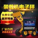 高精度装载机电子秤铲车秤磅防超限全国包安装