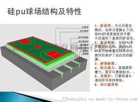 衡阳3毫米8毫米硅PU蓝球场衡阳硅PU羽毛球场施工