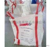 黔南垃圾厂专用吨袋黔南牢固集装袋黔南州污泥吨袋
