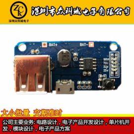 移动电源方案/移动电源主板/深圳电子电路设计