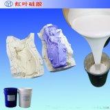 模具液体硅胶 硅胶模具硅胶