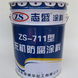 志盛無機防腐塗料,耐氯離子塗料,不鏽鋼防腐塗料