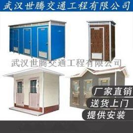 移动厕所卫生间 户外简易工地厕所 活动卫生间